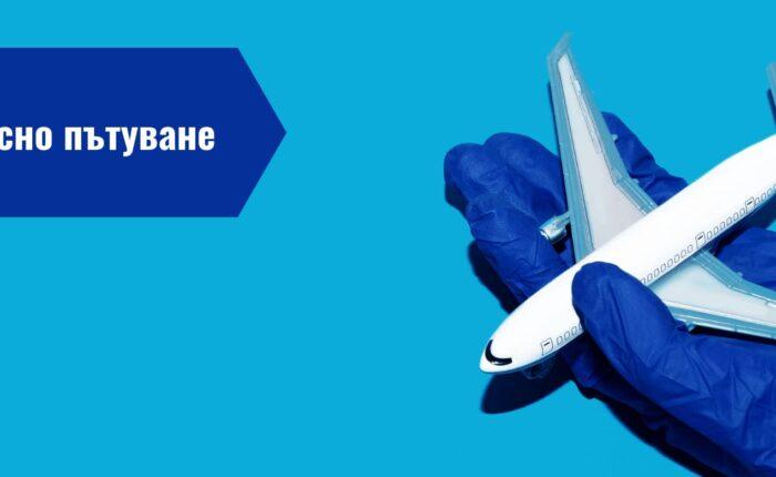 Безопасно пътуване със самолет по време на COVID-19